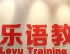 日语高级N1冲刺班 无锡乐语日语考级班 日语提高培训班