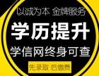 上海南汇本科自考学历,口碑教学