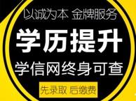 上海杨浦专科/本科学历,火热报名