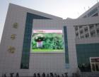 郑州LED显示屏维修 郑州LED电子显示屏维修厂家