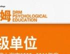 广州心理咨询师培训|广州德瑞姆心理咨询师培训学校