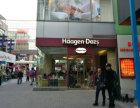 地铁1号线大宁国际, 哈根达斯 急售,即买即收益