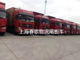 上海貨車出租,帶升降尾板貨車出租拉貨叫車