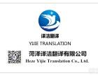 菏泽翻译公司,菏泽英语韩语日语翻译,菏泽译洁翻译公司