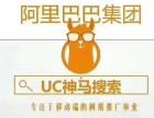 神马搜索开户 UC浏览器推广 西安神马推广UC推广