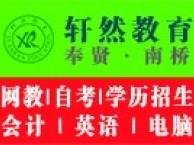 奉贤南桥哪里有学新概念英语的培训班轩然教育