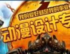 四川新华电脑学院动漫原画设计年薪10万