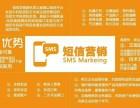 106短信,营销短信,验证码