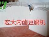 昆明内酯豆腐机械设备报价