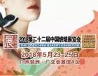 2019第23届广州烘焙展-参展须知