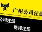 专业代办广州各类商标专利注册变更续展补正进出