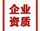 重庆办理地基基础资质办理费用,年审费用