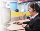 杭州联保%巜杭州夏普空调维修+(夏普空调各中心)%售后服务网