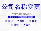 北京商标注册,商标变更,方便快捷省心省时