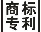 武汉商标注册+免费查询 专利申请 版权登记