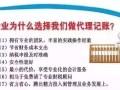中潭路申报纳税注册公司代理记账工本费包含一条龙服务找石亚红