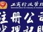 赣榆区新公司注册,专业高效,提供会计代帐服务