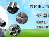 江苏兴化戴南304不锈钢换热管生产厂家