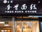 拳骨大肠米线加盟 台湾夜市小吃人气之王 来大陆展店了