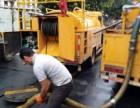无锡管道疏通隔油池清理 化粪池清理
