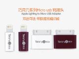 现货批发 适用于苹果转接头 V8转iphone5代接口 V8三星