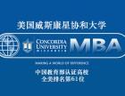 江浙沪在职MBA/免联考/美国威斯康星协和大学MBA学位班