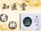 知医堂药妆加盟