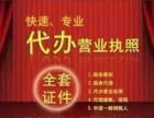 瓯海区瞿溪街道财务公司专业代理记账报税股权变更工商注册