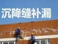 清远东兴承接内外墙、屋顶楼顶、卫生间楼面防水堵漏、