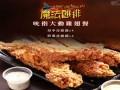 湖州魔法鸡排加盟条件台湾魔法鸡排加盟优势