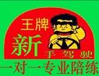 广州王牌陪驾正规公司科二科三本本族针对性一对一陪练