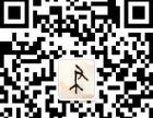东莞聿修书院专业书法篆刻教学