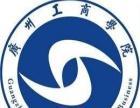 广州工商学院三水校区继续教育学校情况固话电话