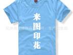 10年专业老厂家定做外贸欧码纯棉T恤衫来图印花印图案