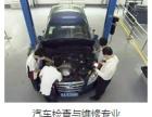 广东汽车检测与维修赛特技工招生