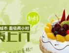 定制晋城生日蛋糕同城配送高平沁水阳城陵川泽州县