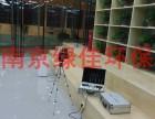 南京装修新房测甲醛 专业空气检测公司