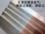 博浪电气铜铝过渡板安全可靠