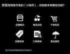 平原小程序代理 软银科技 山东小程序代理招商
