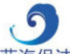 专业保洁。15年品牌,服务沧州,**蓝海