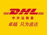重庆DHL,重庆DHL国际快递电话,专寄食品.液体.粉末