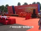广州番禺区启动仪式礼仪庆典活动一条龙策划执行服务商