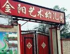 崔岭金阳艺术幼儿园