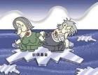 北京社保跨省轉出代辦的公司