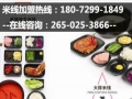 梅州蒙自源过桥米线菜单_米线店加盟十大品牌