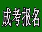 2018年济宁十二县市区成人高考函授报名处 府河教育