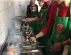 北京烧烤培训 烤羊腿培训