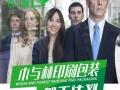 平江印刷包装 平江广告公司 平江广告工程公司