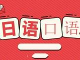 深圳日语培训班,日语N1培训,日语中级口译培训