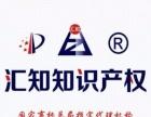 衡阳商标注册/国内商标注册;国外商标注册